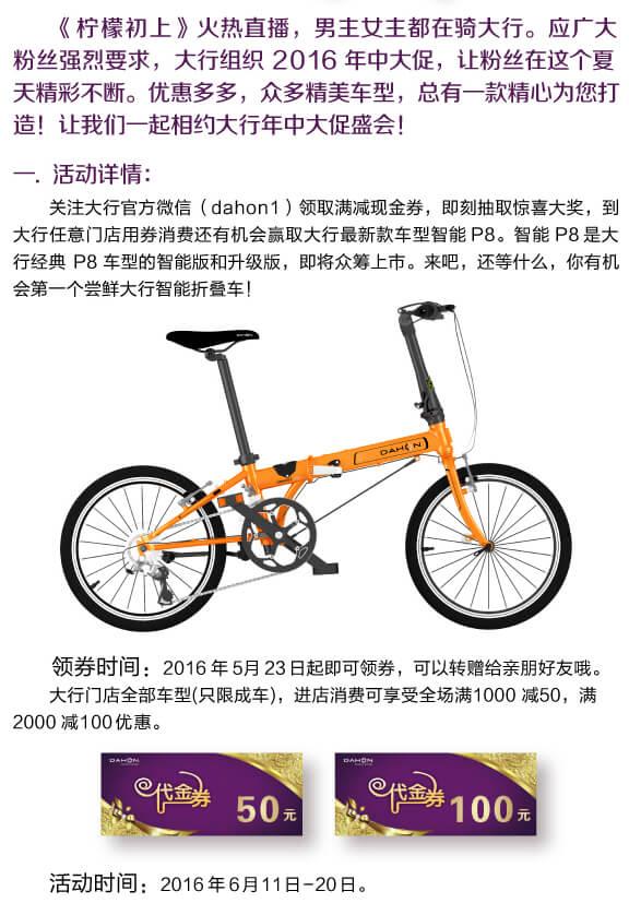 大行年终促销 现金劵免费领。大行自行车官网 BinCycle