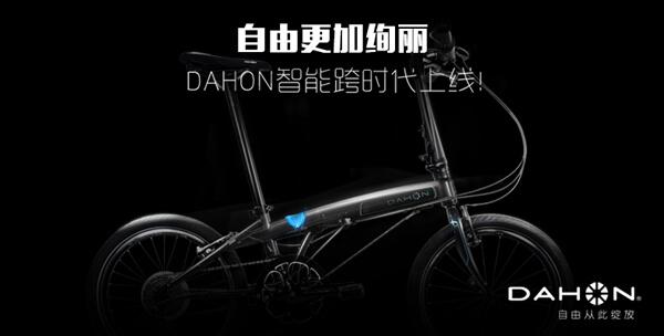 大行全新KSC083、KSC084智能折叠自行车
